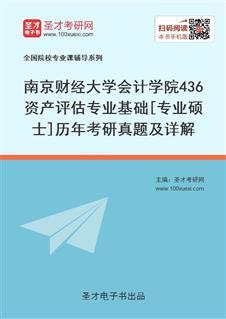 南京财经大学会计学院《436资产评估专业基础》[专业硕士]历年考研真题及详解