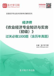 2020年经济师《农业经济专业知识与实务(初级)》过关必做1000题(含历年真题)