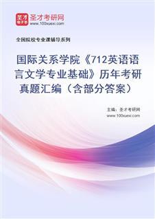 国际关系学院《712英语语言文学专业基础》历年考研真题汇编(含部分答案)