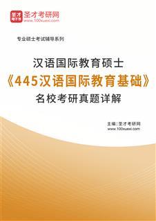 汉语国际教育硕士《445汉语国际教育基础》名校考研真题详解