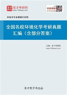 全国名校环境化学考研真题汇编(含部分答案)