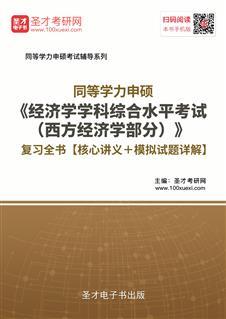 2020年同等学力申硕《经济学学科综合水平考试(西方经济学部分)》复习全书【核心讲义+模拟试题详解】