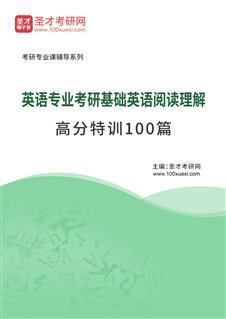 2020年英语专业考研基础英语阅读理解高分特训100篇