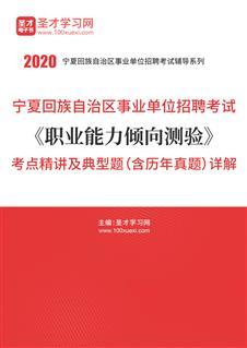 2020年宁夏回族自治区事业单位招聘考试《职业能力倾向测验》考点精讲及典型题(含历年真题)详解