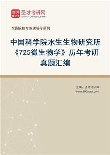 中国科学院大学水生生物研究所《725微生物学》历年考研真题汇编