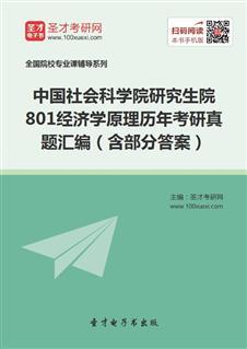 中国社会科学院研究生院801经济学原理历年考研真题汇编(含部分答案)