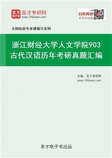 浙江财经大学人文学院《903古代汉语》历年考研真题汇编