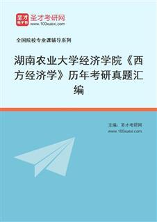 湖南农业大学经济学院《832西方经济学》历年考研真题汇编