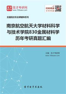 南京航空航天大学材料科学与技术学院830金属材料学历年考研威廉希尔|体育投注汇编