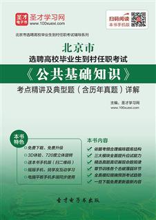 2018年北京市选聘高校毕业生到村任职考试《公共基础知识》考点精讲及典型题(含历年真题)详解