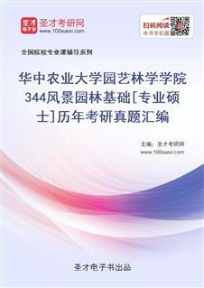 华中农业大学园艺林学学院《344风景园林基础》[专业硕士]历年考研真题汇编