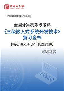 2018年3月全国计算机等级考试《三级嵌入式系统开发技术》复习全书【核心讲义+历年真题详解】