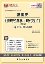 范里安《微观经济学:现代观点》(第9版)课后习题详解