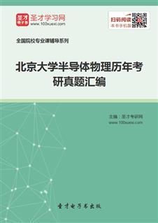 北京大学半导体物理历年考研真题汇编