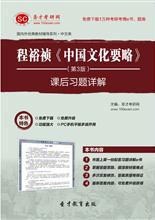 程裕祯《中国文化要略》(第3版)课后习题详解