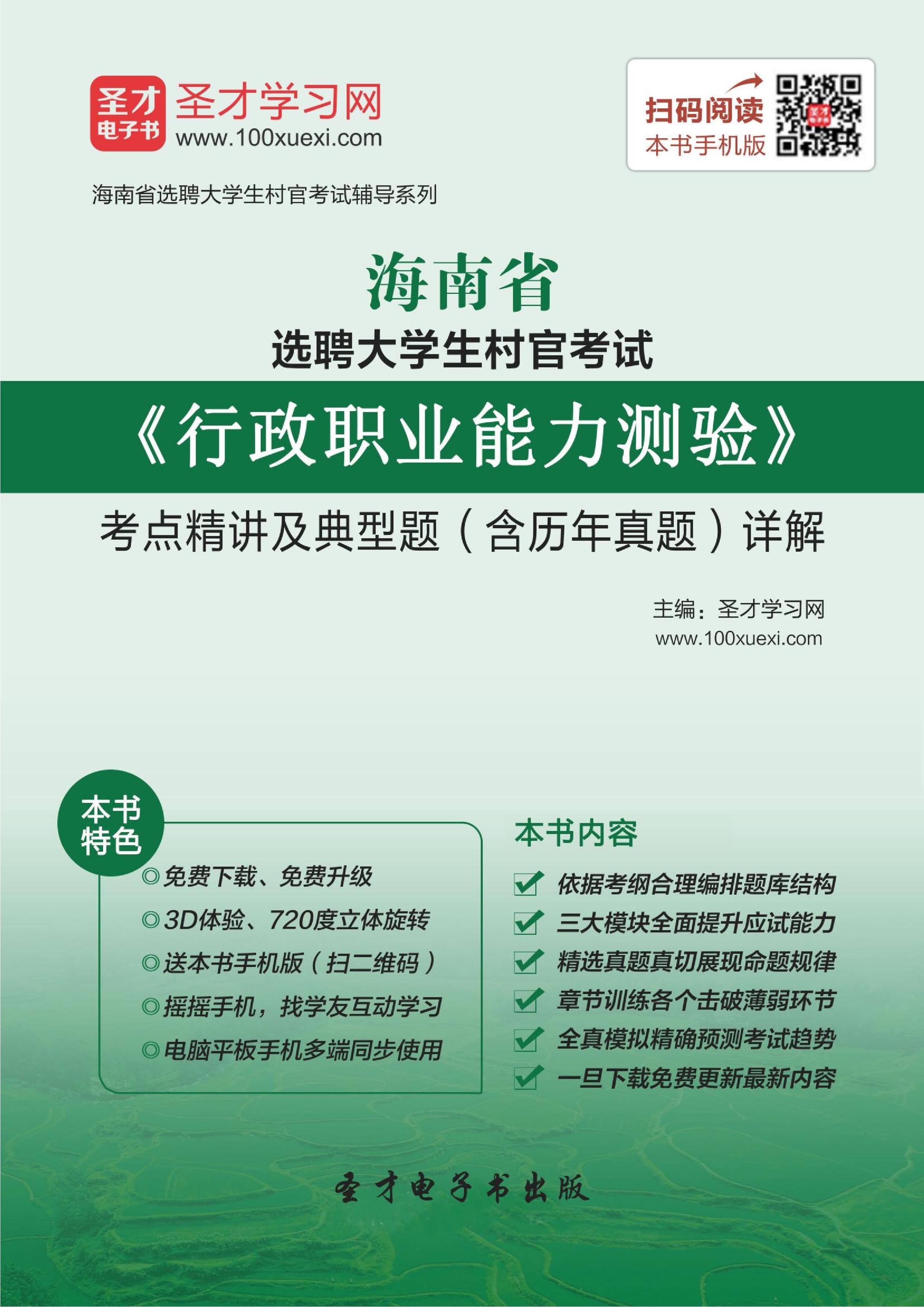 2020年海南省选聘大学生村官考试《行政职业能力测验》考点精讲及典型题(含历年真题)详解