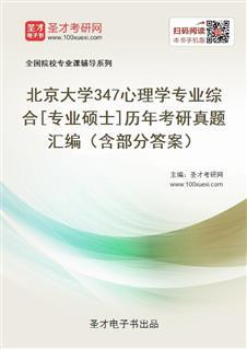 北京大学《347心理学专业综合》[专业硕士]历年考研真题汇编(含部分答案)