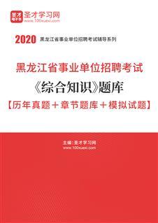 2020年黑龙江省事业单位招聘考试《综合知识》题库【历年真题+章节题库+模拟试题】