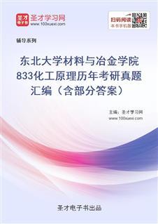 东北大学材料与冶金学院《833化工原理》历年考研真题汇编(含部分答案)