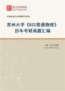 苏州大学物理与光电·能源学部《832普通物理》历年考研真题汇编