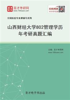 山西财经大学802管理学历年考研真题汇编