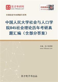 中国人民大学社会与人口学院《845社会理论》历年考研真题汇编(含部分答案)
