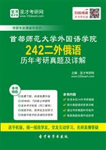 首都师范大学外国语学院242二外俄语历年考研真题及详解析
