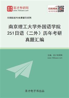 南京理工大学外国语学院《251日语(二外)》历年考研真题汇编