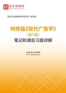 何修猛《现代广告学》(第7版)笔记和课后习题详解