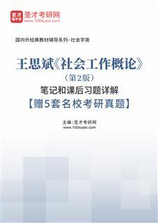 王思斌《社会工作概论》(第2版)笔记和课后习题详解【赠5套名校考研威廉希尔|体育投注】