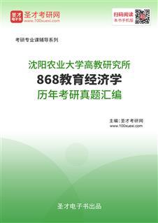 沈阳农业大学高教研究所《868教育经济学》历年考研真题汇编