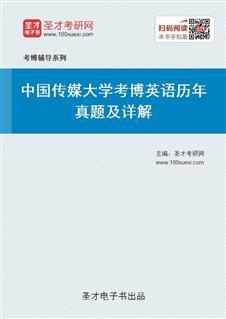 中国传媒大学考博英语历年真题及详解