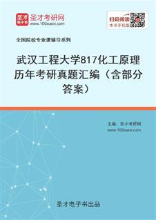 武汉工程大学817化工原理历年考研威廉希尔|体育投注汇编(含部分答案)