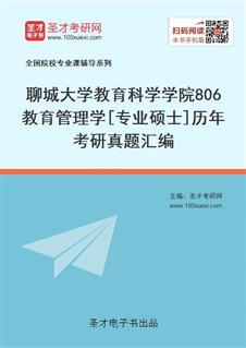 聊城大学教育科学学院806教育管理学[专业硕士]历年考研真题汇编