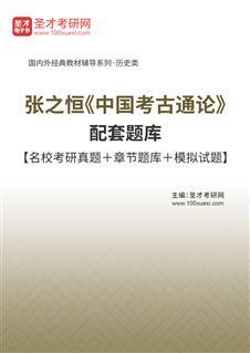 张之恒《中国考古通论》配套题库【名校考研真题+章节题库+模拟试题】