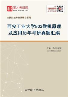 西安工业大学《803微机原理及应用》历年考研真题汇编