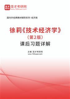 徐莉《技术经济学》(第2版)课后习题详解