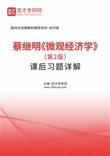 蔡继明《微观经济学(第2版)》课后习题详解