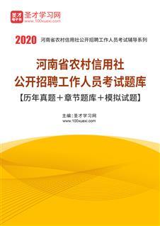2020年河南省农村信用社公开招聘工作人员考试题库【历年真题+章节题库+模拟试题】