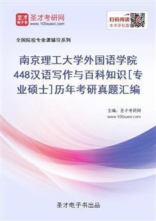 南京理工大学外国语学院448汉语写作与百科知识[专业硕士]历年考研真题汇编
