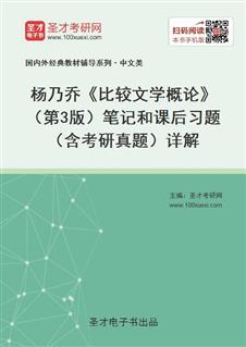 杨乃乔《比较文学概论》(第3版)笔记和课后习题(含考研真题)详解