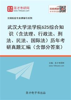 武汉大学法学院625综合知识(含法理、行政法、刑法、民法、国际法)历年考研真题汇编(含部分答案)