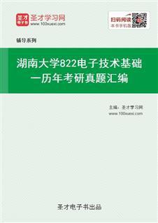 湖南大学822电子技术基础一历年考研真题汇编