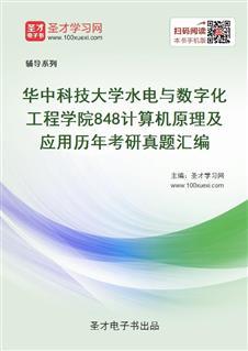 华中科技大学水电与数字化工程学院《848计算机原理及应用》历年考研真题汇编