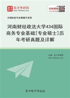 河南财经政法大学《434国际商务专业基础》[专业硕士]历年考研真题及详解