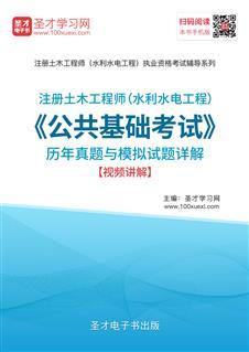 2019年注册土木工程师(水利水电工程)《公共基础考试》历年真题与模拟试题详解【视频讲解】