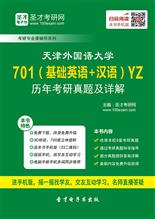天津外国语大学701(基础英语+汉语)YZ历年考研真题及详解
