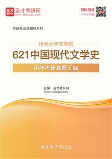 扬州大学文学院621中国现代文学史历年考研真题汇编