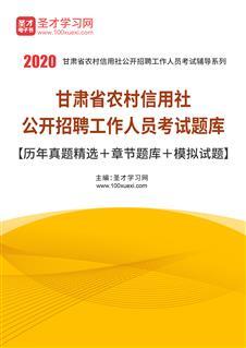2020年甘肃省农村信用社公开招聘工作人员考试题库【历年真题精选+章节题库+模拟试题】