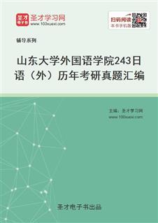 山东大学外国语学院《243日语(外)》历年考研真题汇编